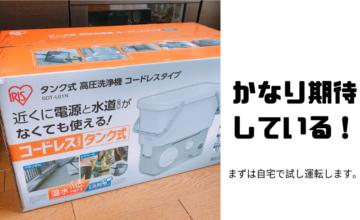 アイリスオーヤマ高圧洗浄機