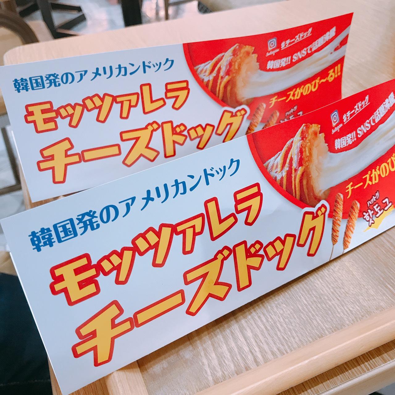 モッツァレラチーズドッグ