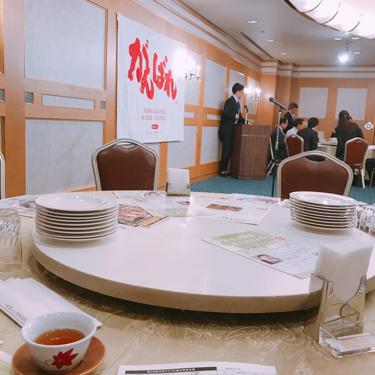 守成クラブ広島会場~ホテルニューヒロデン~