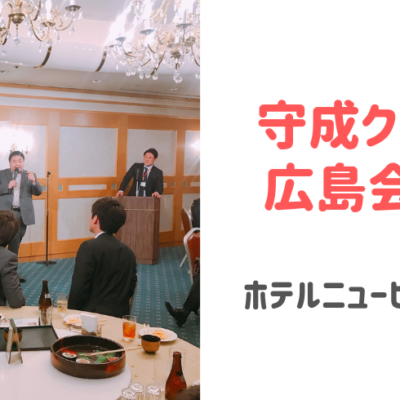 守成クラブ広島会場