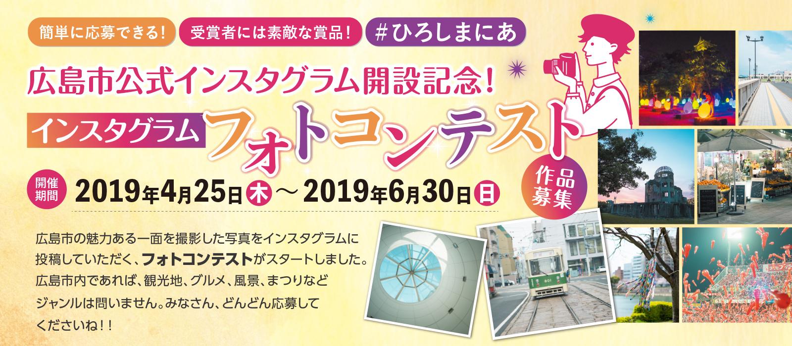 広島インスタグラムフォトコンテスト