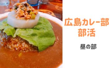 広島カレー部 部活