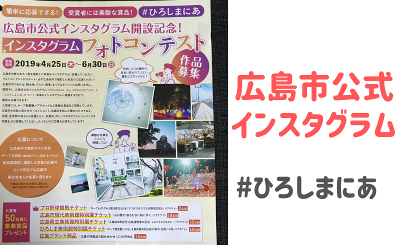 広島市公式インスタグラムで豪華景品ゲット!