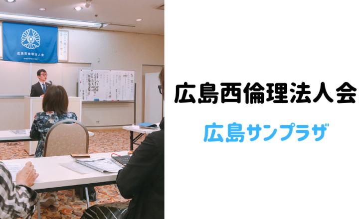 広島西倫理法人会