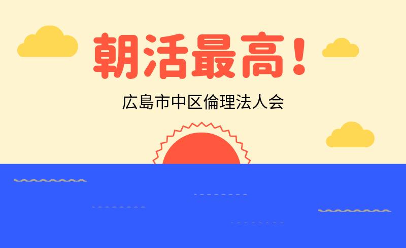 【朝活】広島市中区倫理法人会の講話をすることに💦