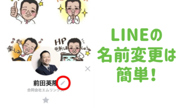 LINEの名前変更は簡単!