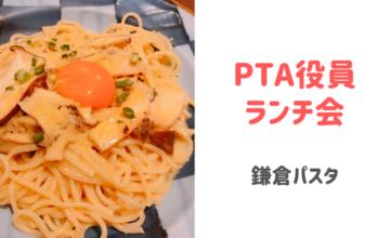 PTA役員ランチ会