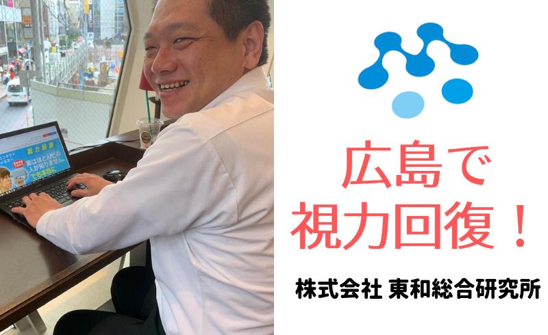広島で視力回復なら株式会社東和総合研究所
