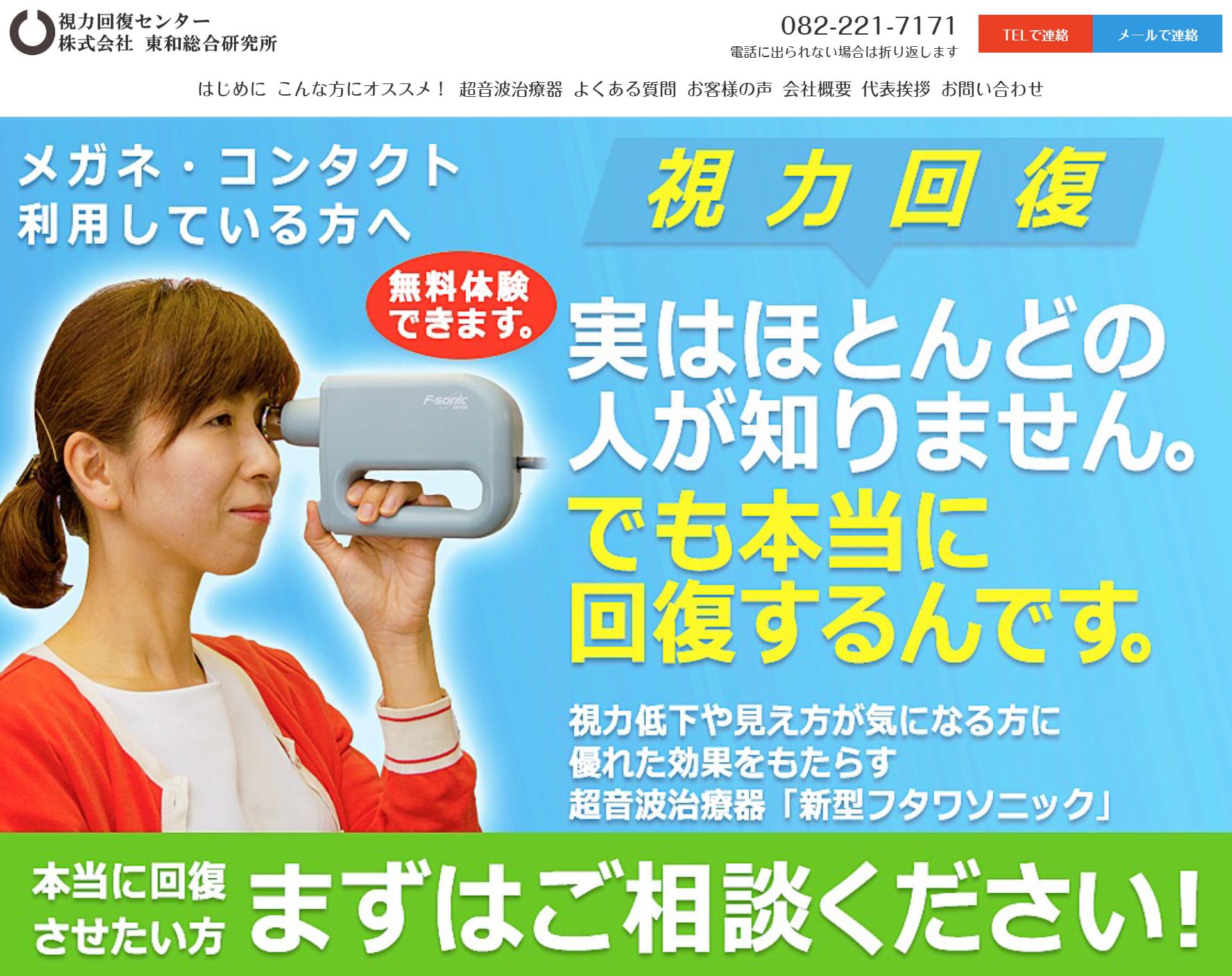 広島で視力回復・視力改善