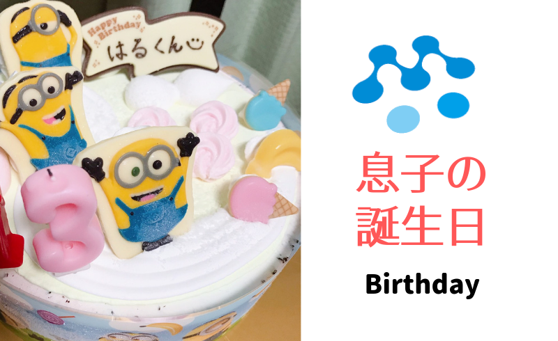サーティーワンのアイスクリームケーキを誕生日に♪