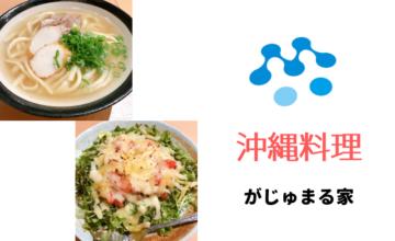 沖縄料理 がじゅまる家