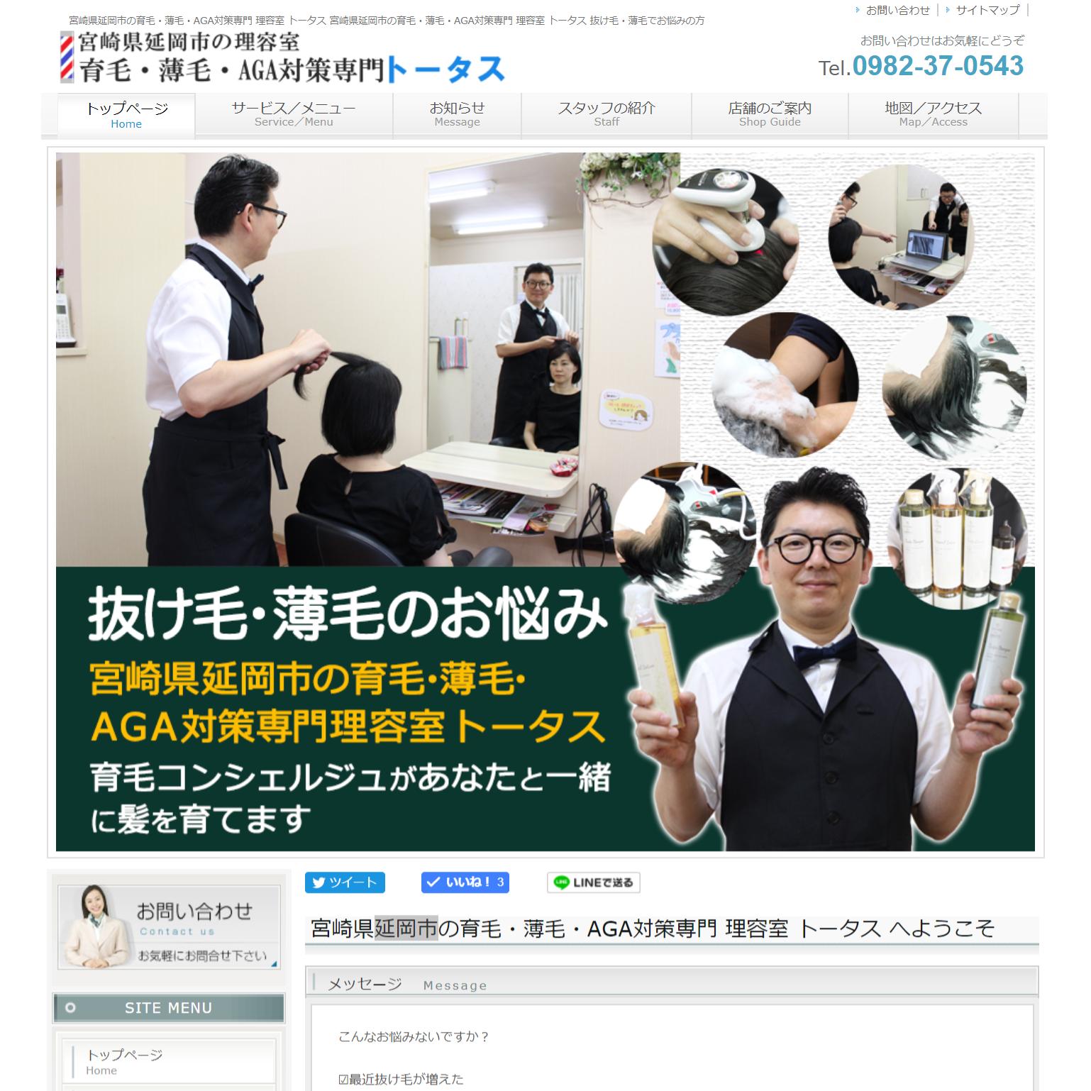 宮崎県延岡市の育毛・薄毛・AGA対策専門 理容室 トータスさん