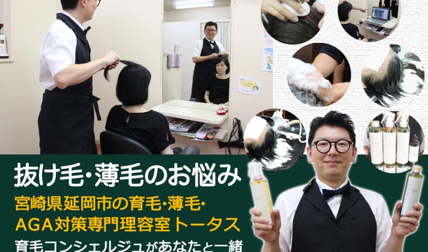 宮崎県延岡市の育毛・薄毛・AGA対策専門 理容室 トータス