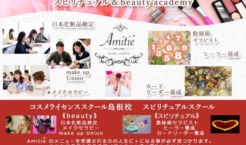 島根県出雲市のスピリチュアル&美を創造する本格スクール『Amitie^ beauty academy』