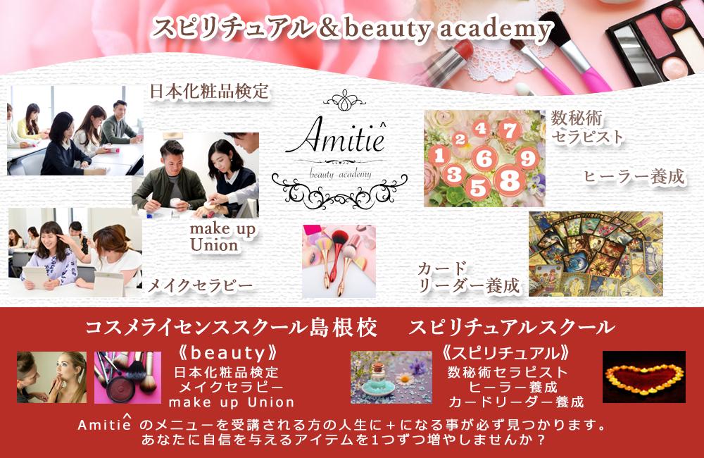 島根県出雲市の美容スクールのホームページ立ち上げました!