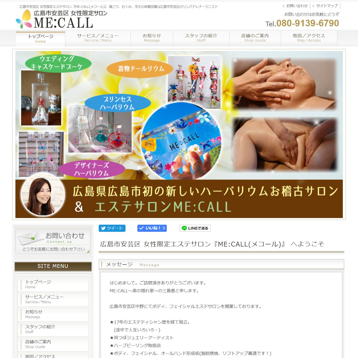 広島の女性限定エステサロン『MECALL(メコール)』