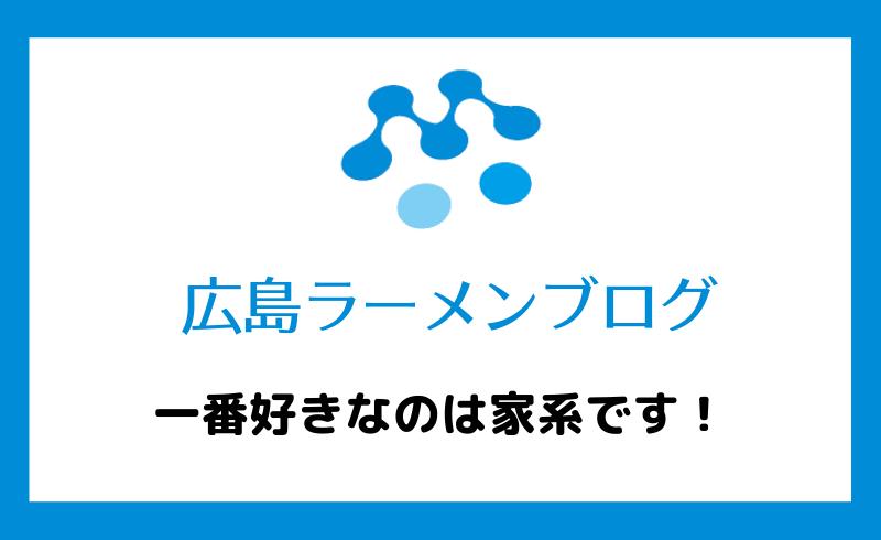 広島ラーメンブログ