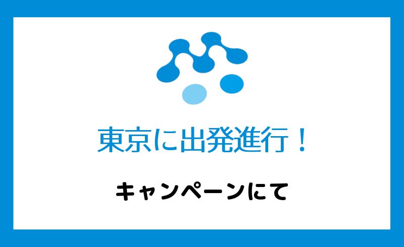 こちらのキャンペーンで東京に行きます!