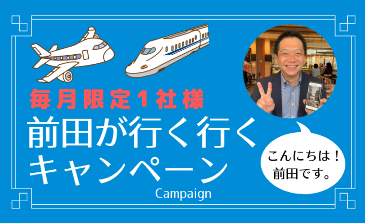 毎月限定1社様 前田が行く行くキャンペーン