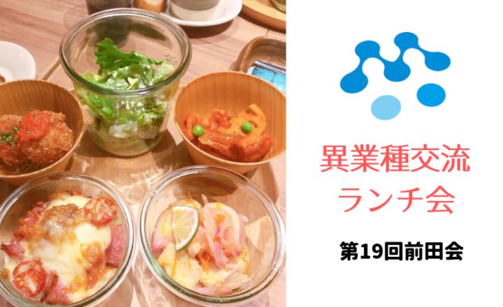第19回異業種交流会・ランチ会・前田会