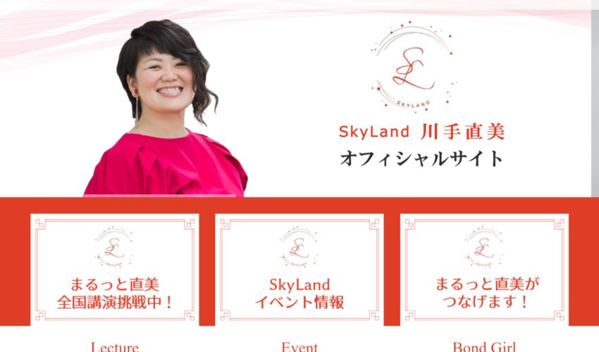 SkyLand川手直美さんオフィシャルホームページ