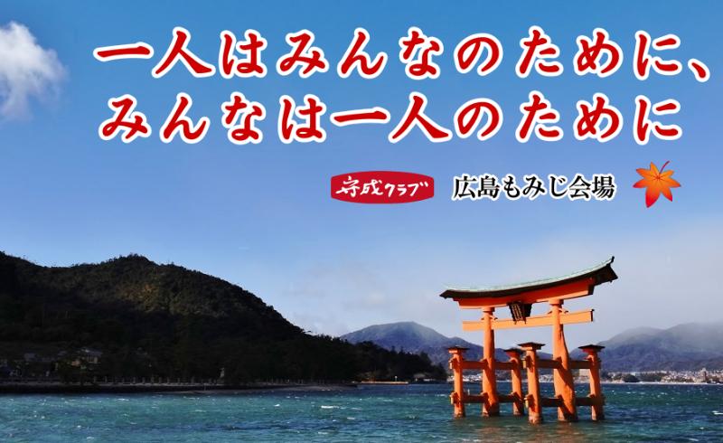 異業種交流会『守成クラブ 広島もみじ会場』