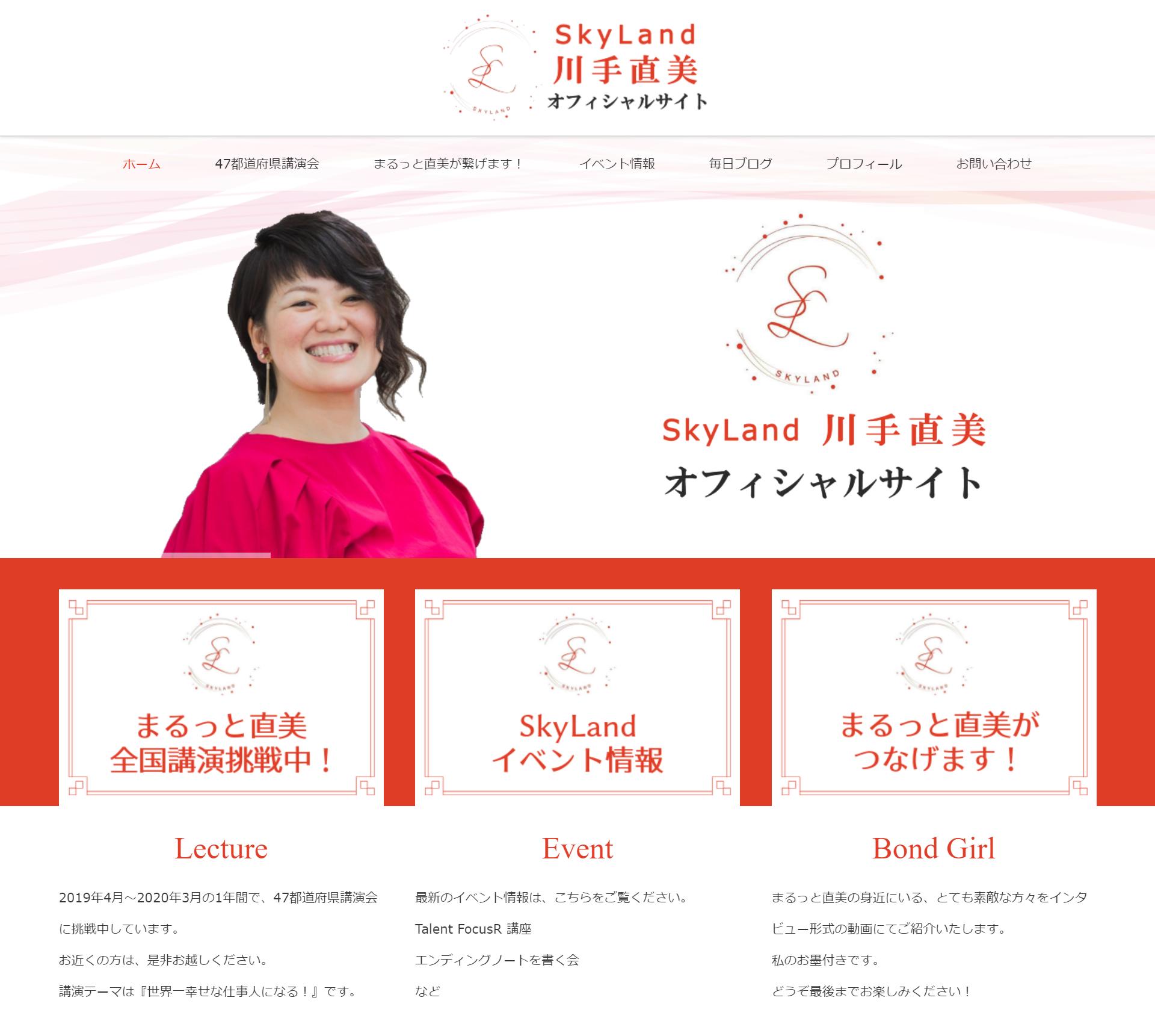 広島の講演家 川手直美さん