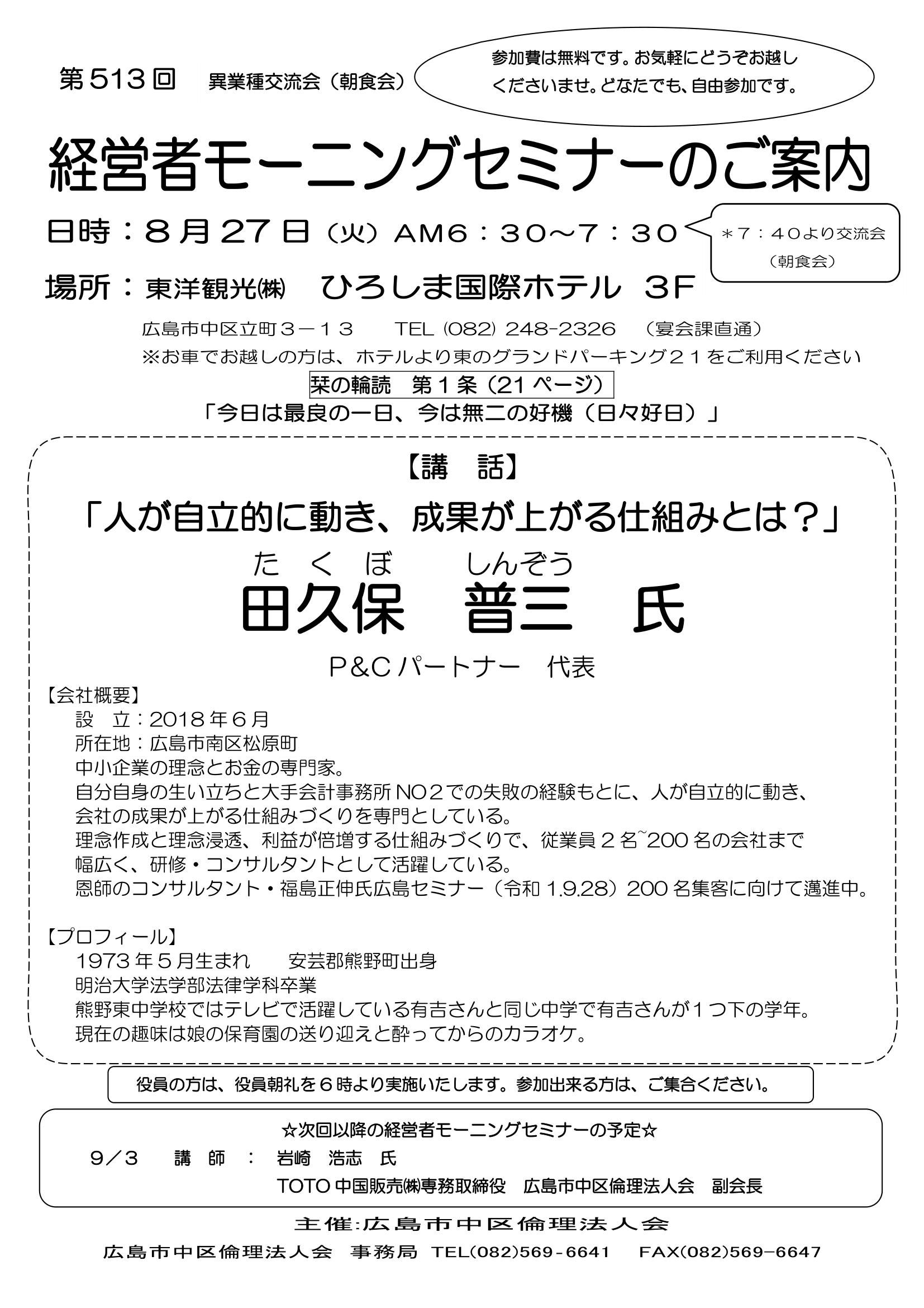 広島市中区倫理法人会モーニングセミナー-田久保普三さん