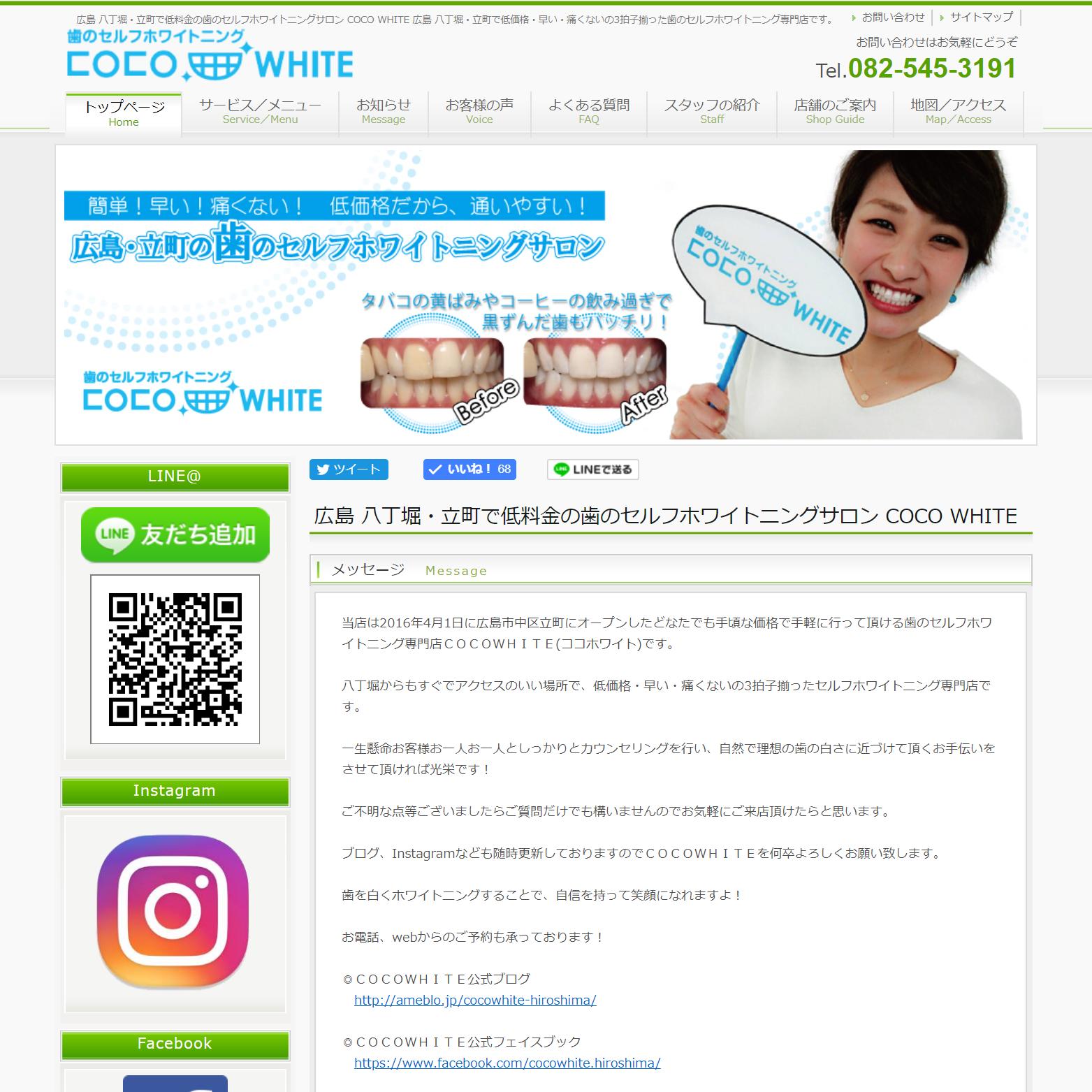 広島 八丁堀・立町で低料金の歯のセルフホワイトニングサロン COCO WHITE