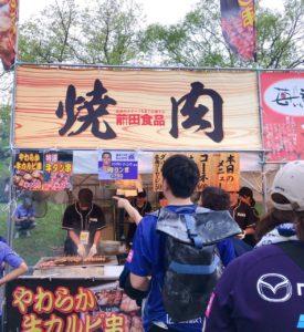 焼肉 前田食品