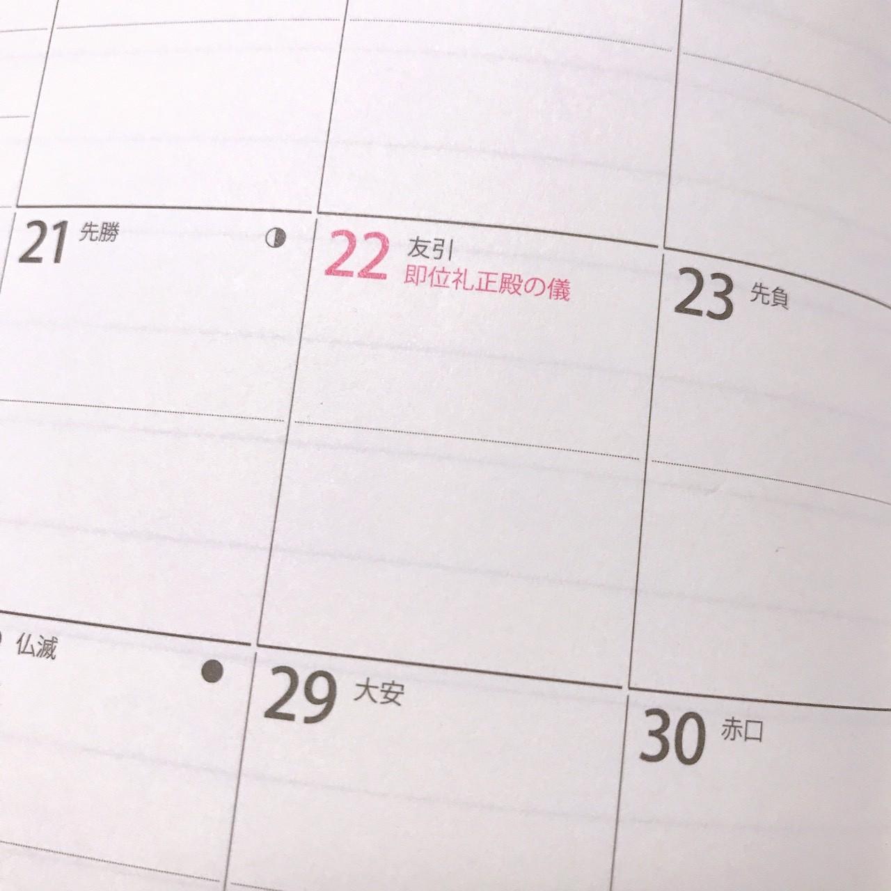 10月22日は祝日