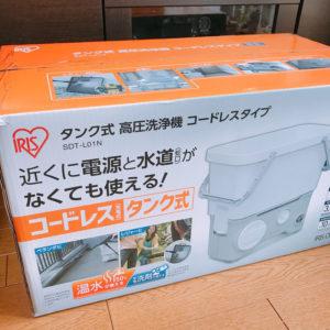 アイリスオーヤマ コードレス高圧洗浄機