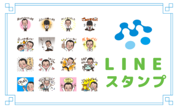 前田LINEスタンプ