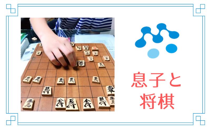 息子と将棋で対戦!結果は・・・