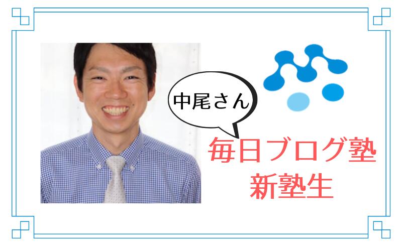 毎日ブログ塾の新塾生 中尾さん