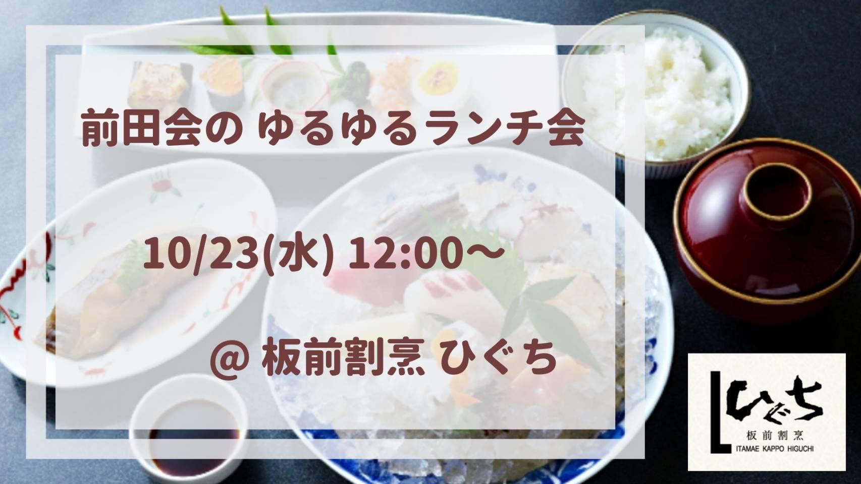 第23回前田会のゆるゆるランチ会