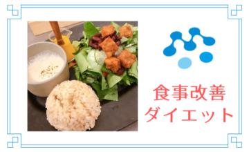 食事改善によるダイエット