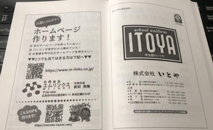 高校の文化祭パンフレット