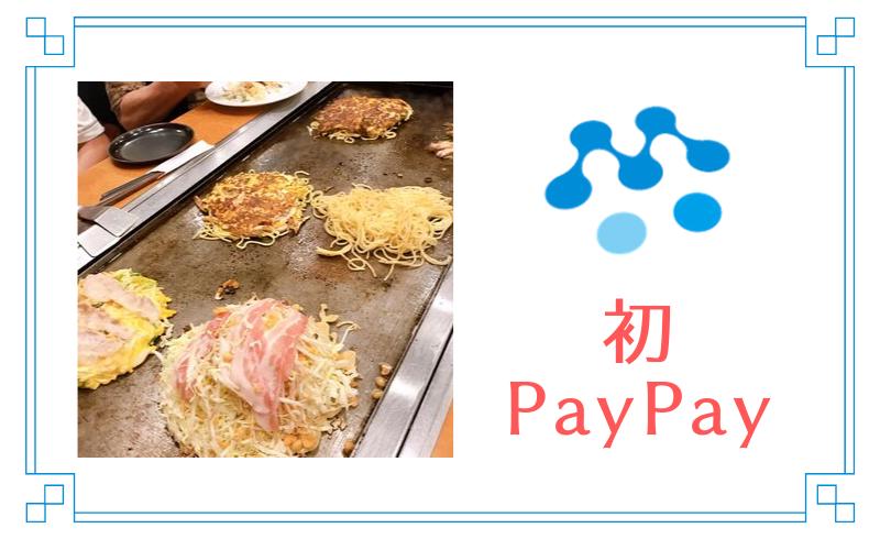 初PayPay