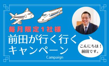 前田が行く行く キャンペーン