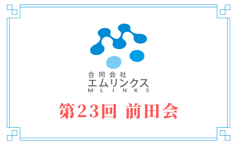 広島異業種交流ランチ会 第23回 前田会
