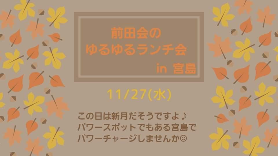 第24回前田会のゆるゆるランチ会