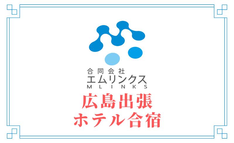 【広島出張】12月にホテル合宿で年内の仕事を終わらせる!