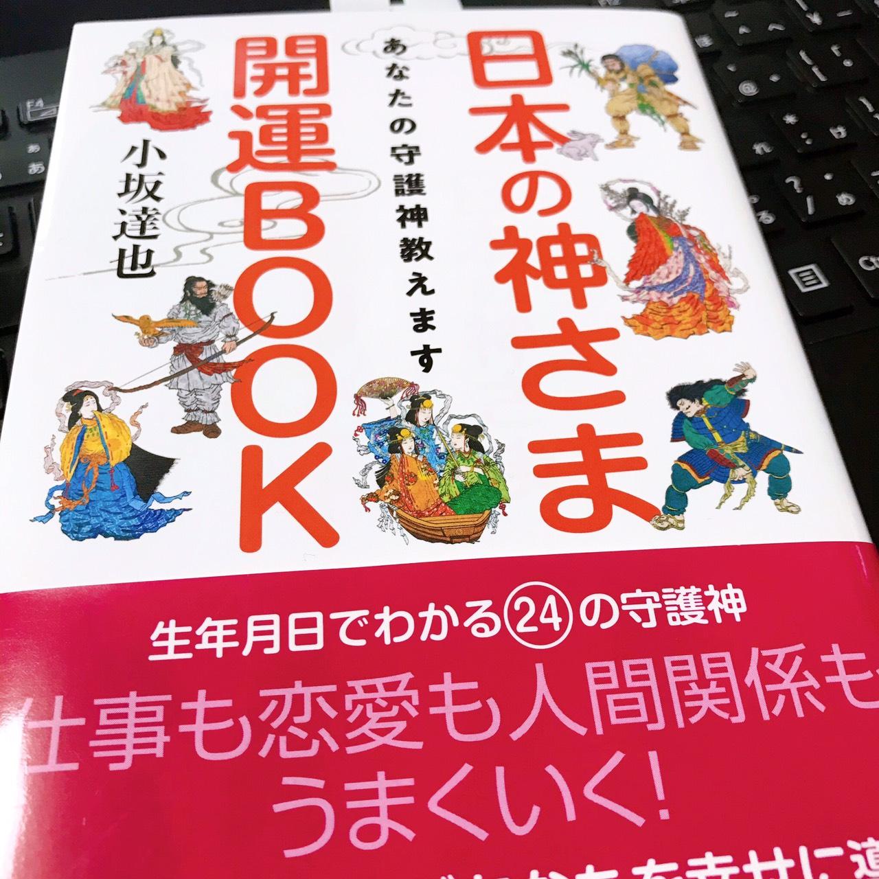 日本の神様開運BOOK
