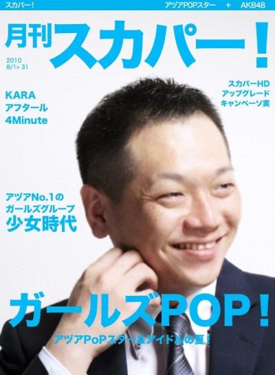 月刊スカパー!?