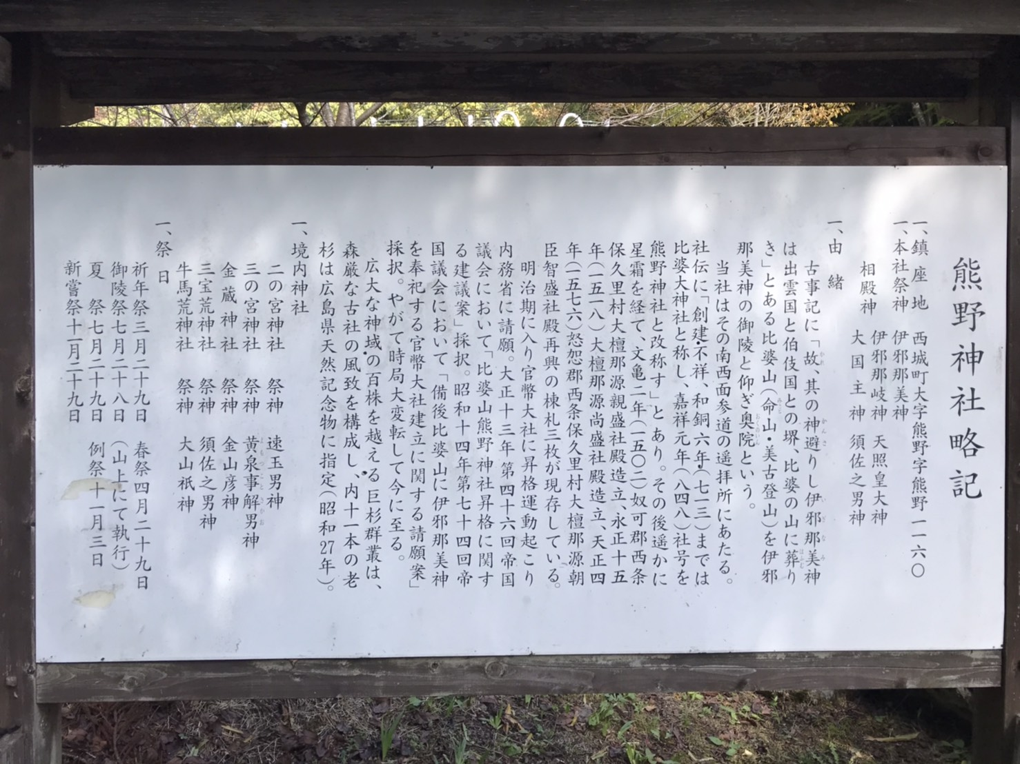 熊野神社略記