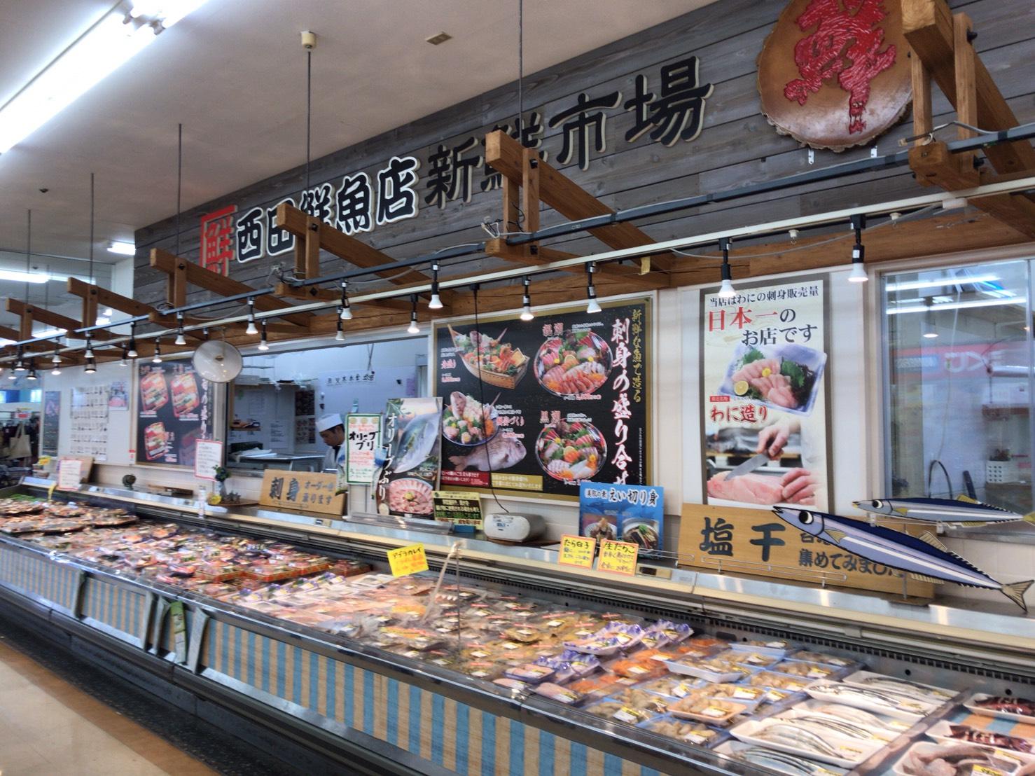西田鮮魚店さん