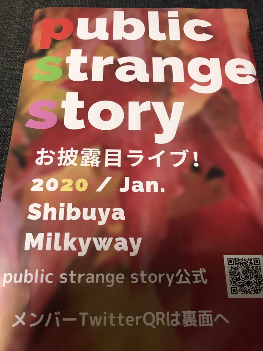 PUBLIC STRANGE STORY お披露目ライブ