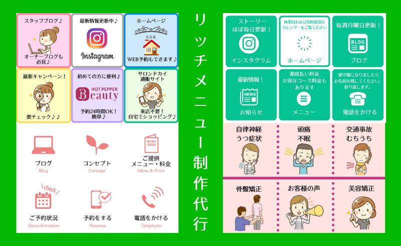 【LINE公式アカウント】リッチメニュー制作代行