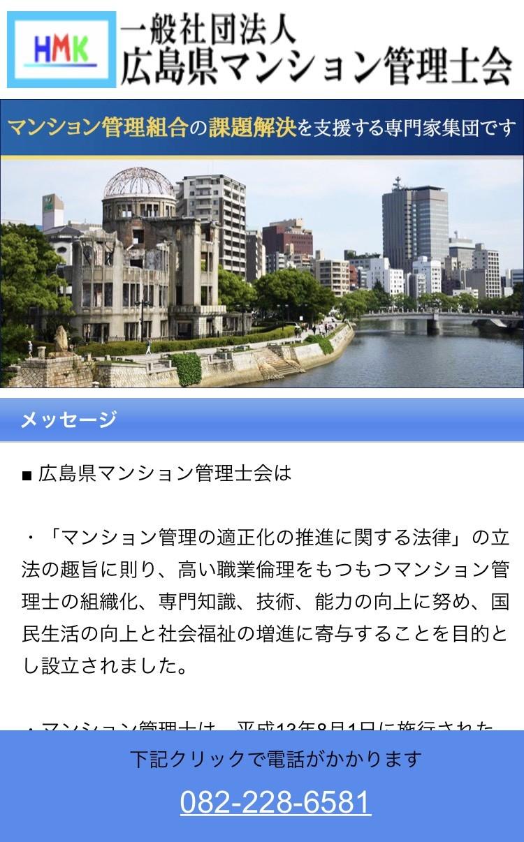 一般社団法人 広島県マンション管理士会 スマホ版